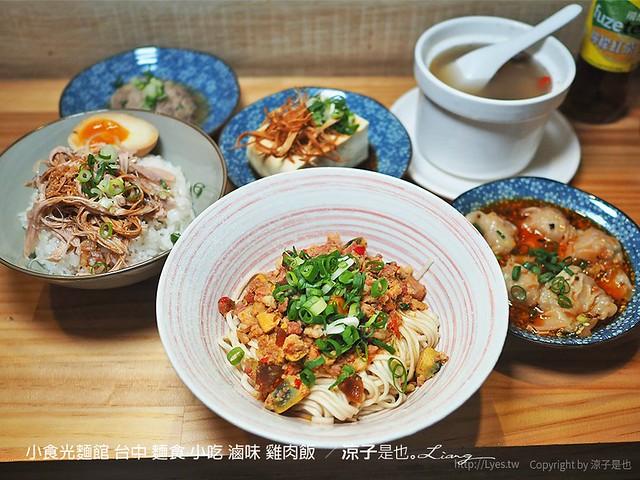小食光麵館 台中 麵食 小吃 滷味 雞肉飯  32