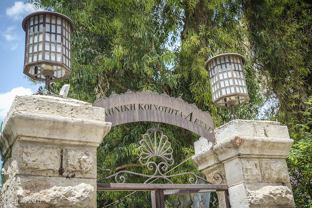 Greek Compound, Yehoshua Bin Nun Street, Jerusalem