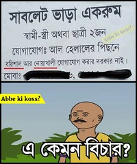 Mention ur Noakhali & Barisailla Friend's ;) 😎🔫