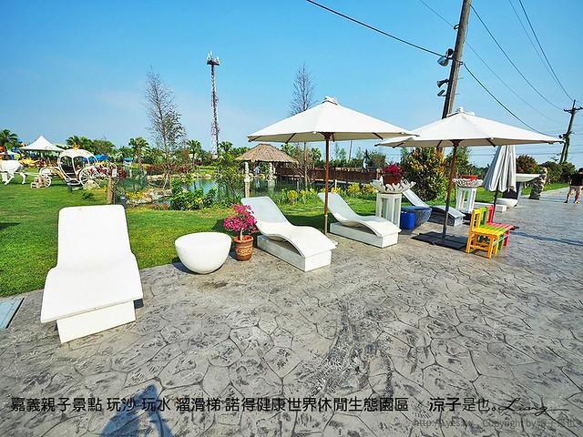 嘉義親子景點 玩沙 玩水 溜滑梯 諾得健康世界休閒生態園區 32