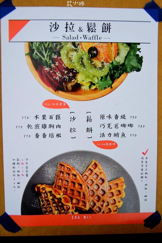 柴米菜單板橋早午餐致理美食推薦新埔捷運不限時咖啡廳 (34)