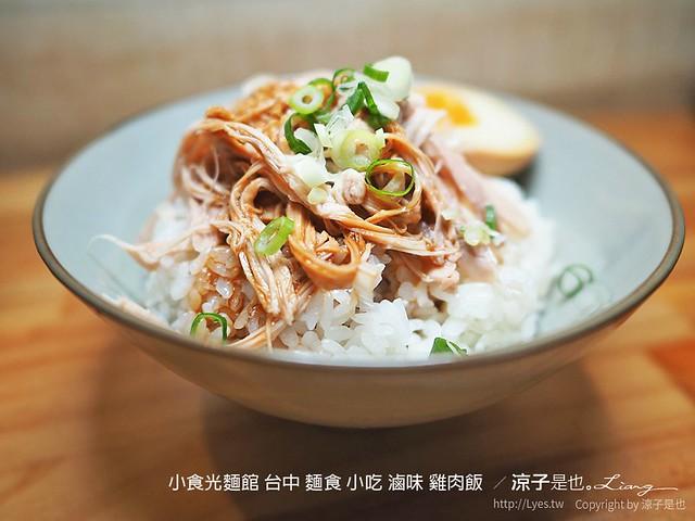 小食光麵館 台中 麵食 小吃 滷味 雞肉飯  34