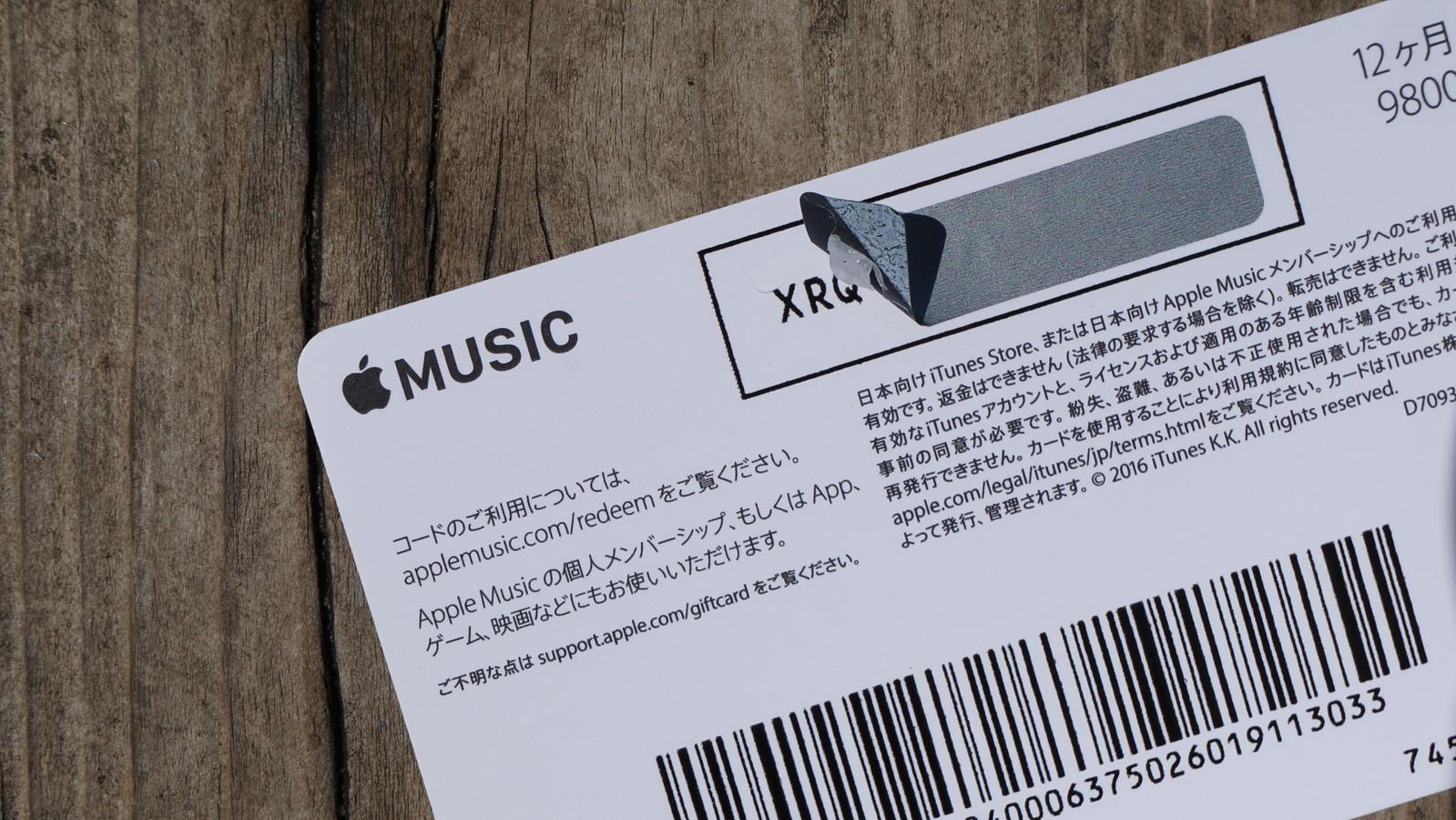 Apple Musicカードの使い方