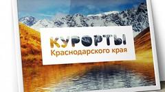 Экспертная комиссия регионального конкурса в сфере маркетинга и брендинга курортных территорий приступила к оценке работ участников