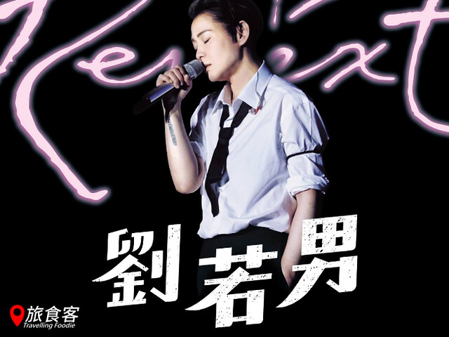 2017 RENE我敢劉若男演唱會