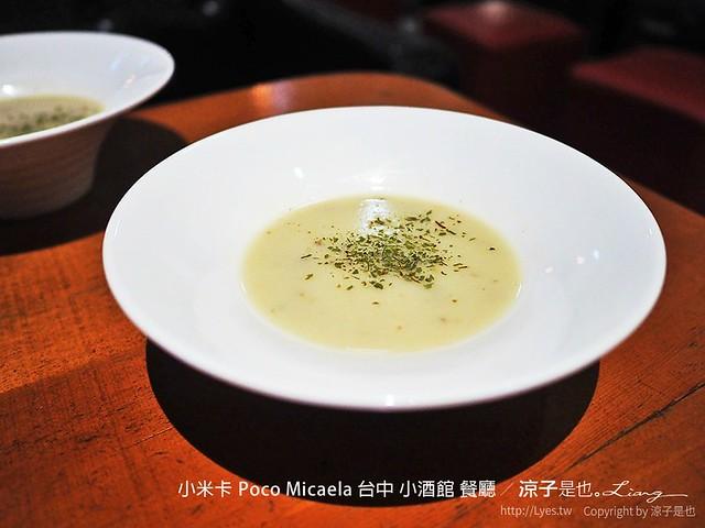 小米卡 Poco Micaela 台中 小酒館 餐廳 2