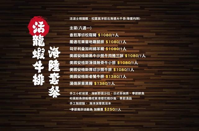 Fattys鐡板燒menu (5)