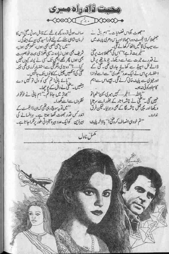 Mohabbat Zad E Rah Meri Complete Novel By Madiha Tabassum
