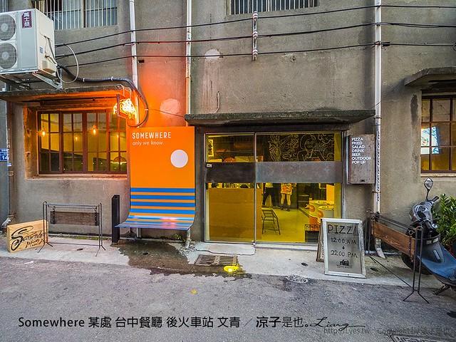 Somewhere 某處 台中餐廳 後火車站 文青 4