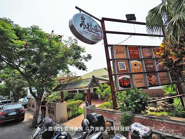 農稼莊 雲林美食 斗六美食 古早味餐廳 25