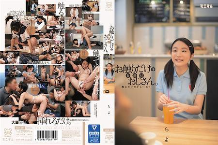 MUM 251 OTASUKE UNCLE OF ONLY YOUR TOUCH