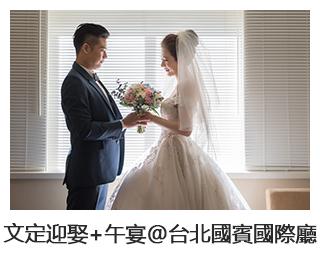文定迎娶+午宴@台北國賓國際廳
