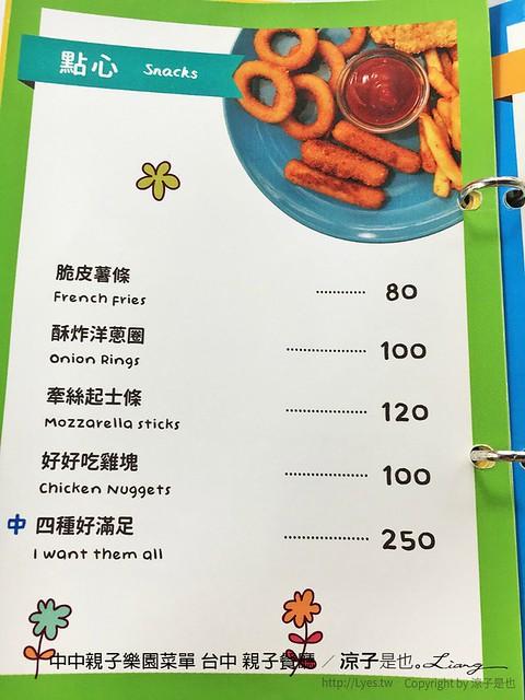 中中親子樂園菜單 台中 親子餐廳 6