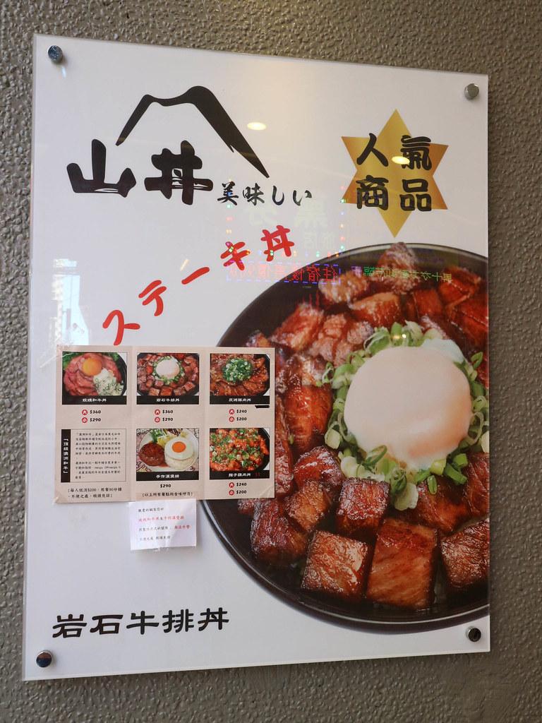 山丼西門店 (1)
