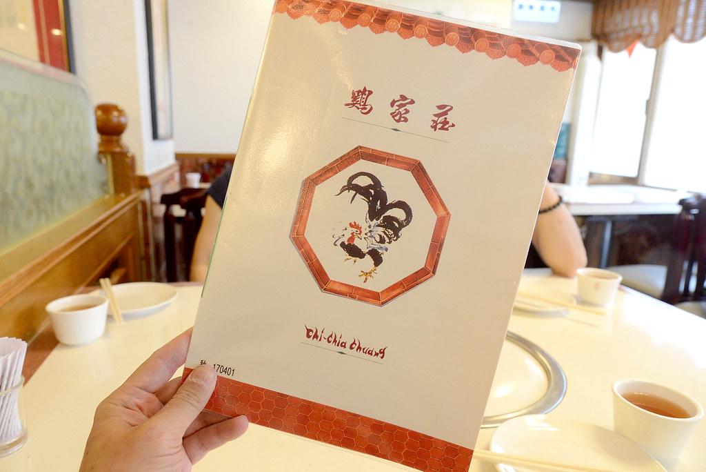 雞家莊 - 菜單