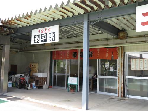 佐賀競馬場のうなぎの泰平楽