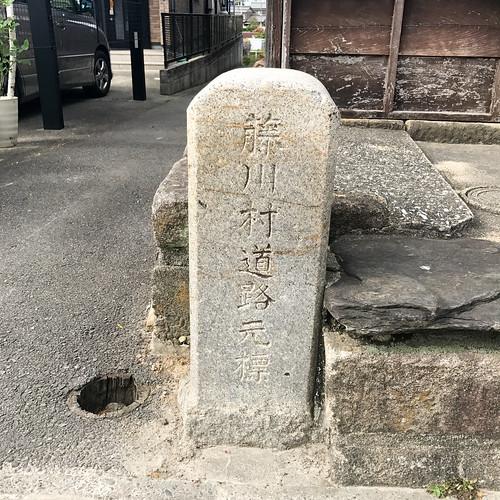藤川村道路元標