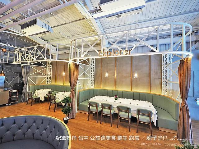 妃黛方舟 台中 公益路美食 慶生 約會 59