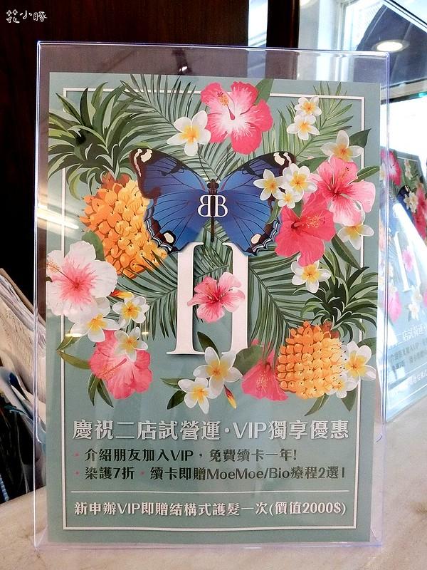 BONBONHAIR JASON台北中山捷運站剪髮燙髮頭髮設計師推薦 (3)