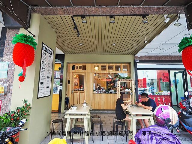 小食光麵館 台中 麵食 小吃 滷味 雞肉飯  9