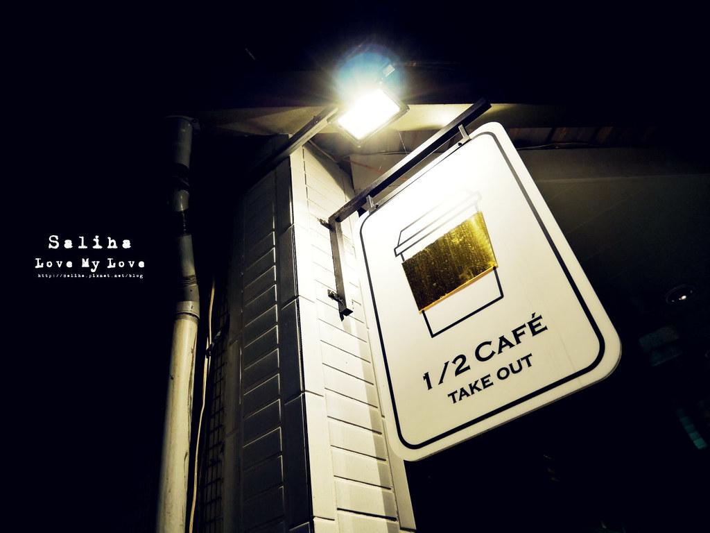 台北小巨蛋站南京三民站附近餐廳咖啡館推薦12 Cafe (35)