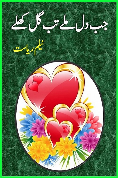 Jab Dil Milay Tab Gul Khilay is a very well written complex script novel which depicts normal emotions and behaviour of human like love hate greed power and fear, writen by Neelam Riyasat , Neelam Riyasat is a very famous and popular specialy among female readers