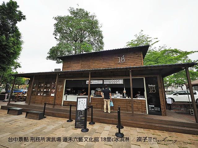 台中景點 刑務所演武場 道禾六藝文化館 18度c冰淇淋 15