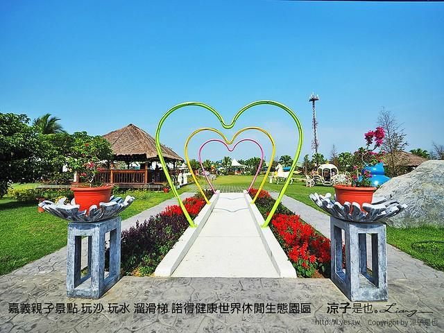 嘉義親子景點 玩沙 玩水 溜滑梯 諾得健康世界休閒生態園區 27