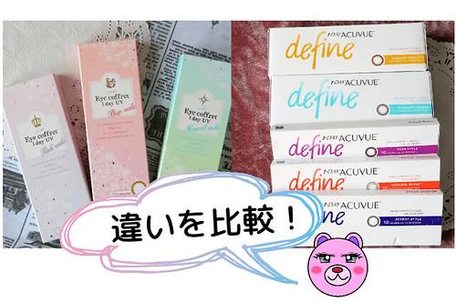 eyecoffret_define_hikaku_top