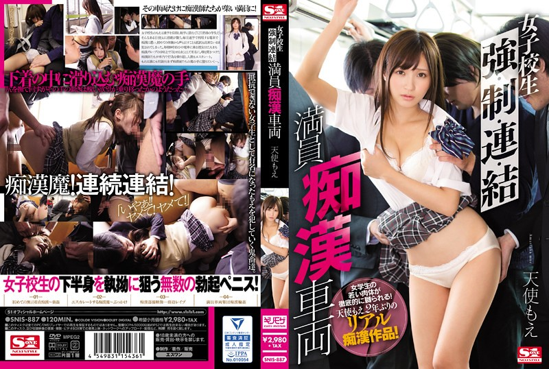 SNIS-887 SCHOOL GIRLS STRONG-SYSTEM