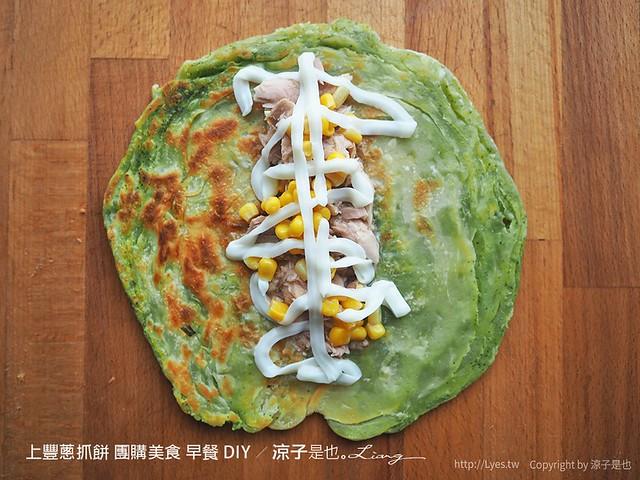 上豐蔥抓餅 團購美食 早餐 DIY 40
