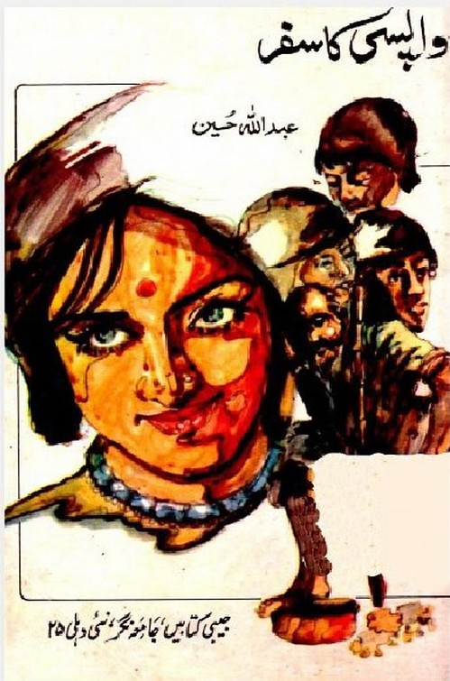Wapsi Ka Safar is writen by Abdullah Hussain Romantic Urdu Novel Online Reading at Urdu Novel Collection. Abdullah Hussain is an established writer and writing regularly. The novel Wapsi Ka Safar also