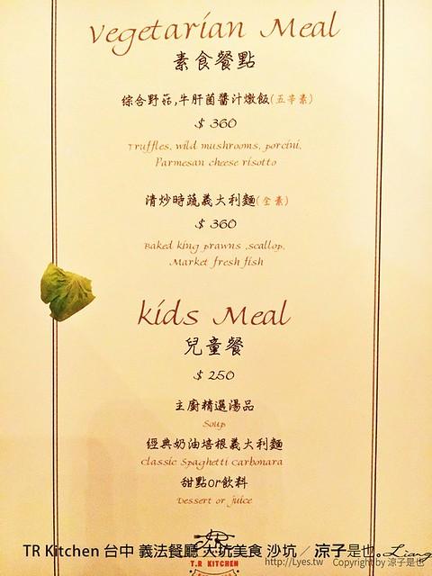 TR Kitchen 台中 義法餐廳 大坑美食 沙坑 29