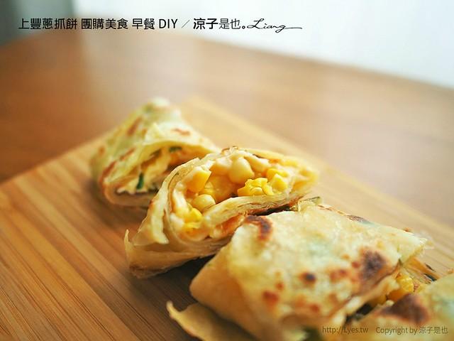 上豐蔥抓餅 團購美食 早餐 DIY 51
