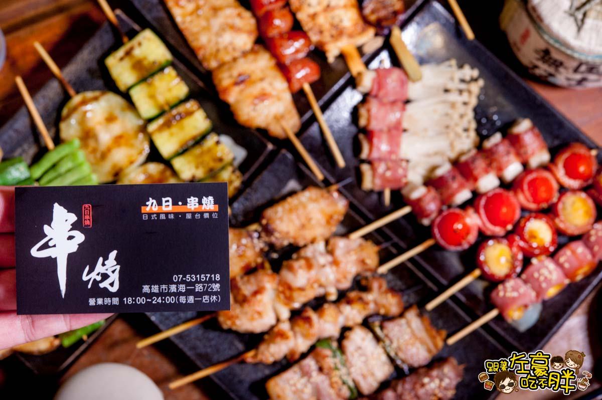 西子灣美食-九日串燒-47