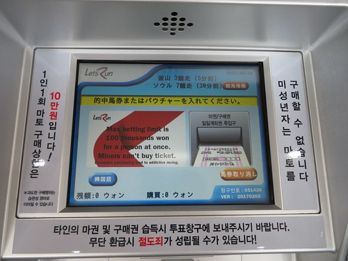 釜山慶南競馬場の券売機の日本語表示