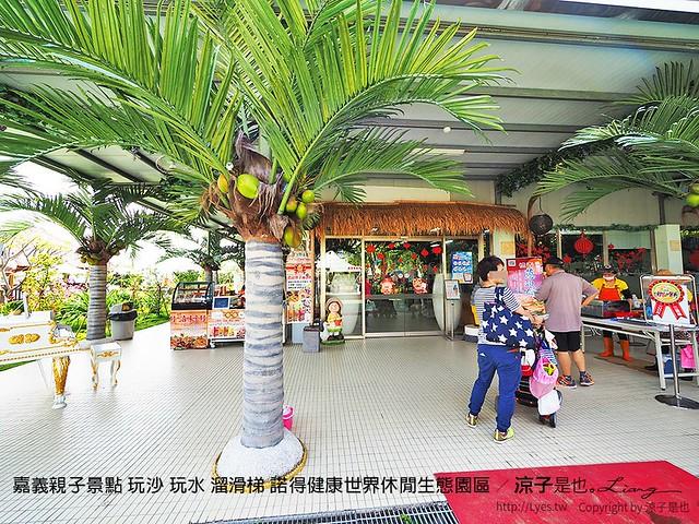 嘉義親子景點 玩沙 玩水 溜滑梯 諾得健康世界休閒生態園區 47