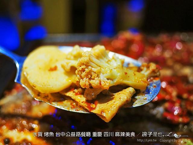 水貨 烤魚 台中公益路餐廳 重慶 四川 麻辣美食 13