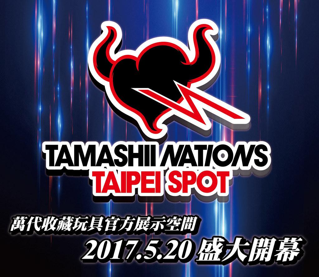 萬代收藏事業部展示空間TAMASHII NATIONS TAIPEI SPOT 5/20盛大開幕!PREMIUM BANDAI Taiwan會員搶先入場~