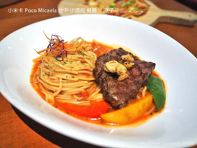 小米卡 Poco Micaela 台中 小酒館 餐廳 8