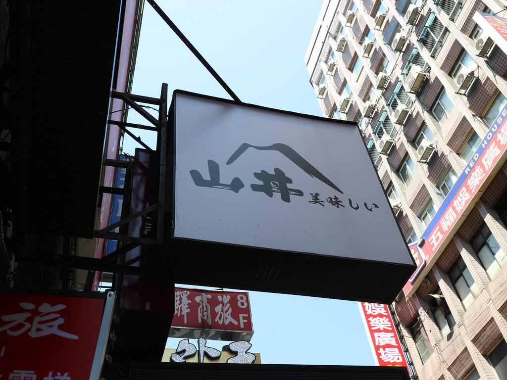 山丼西門店 (25)