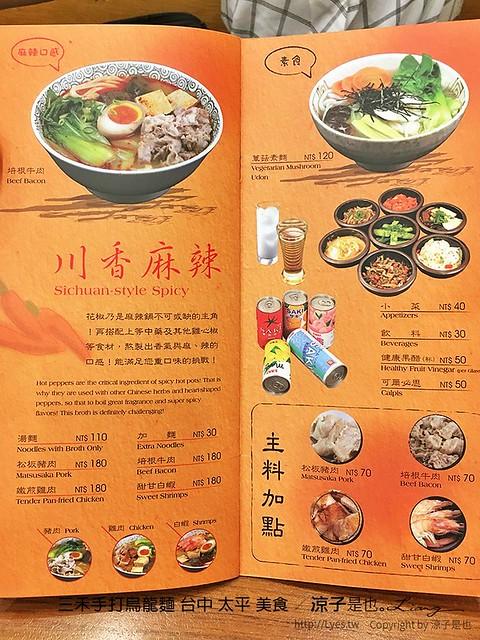 三禾手打烏龍麵 台中 太平 美食 6