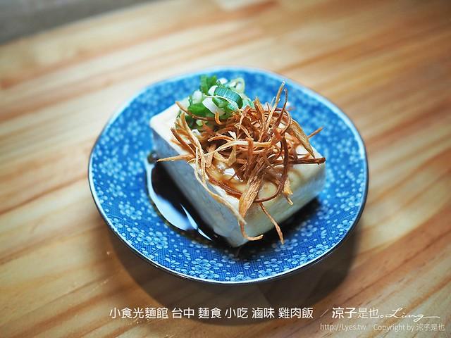 小食光麵館 台中 麵食 小吃 滷味 雞肉飯  5