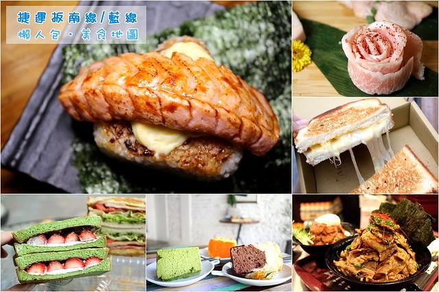 【捷運美食2020.5更新】板南線美食/藍線美食餐廳 聚餐餐廳 懶人包。搭捷運吃美食。 @J&A的旅行