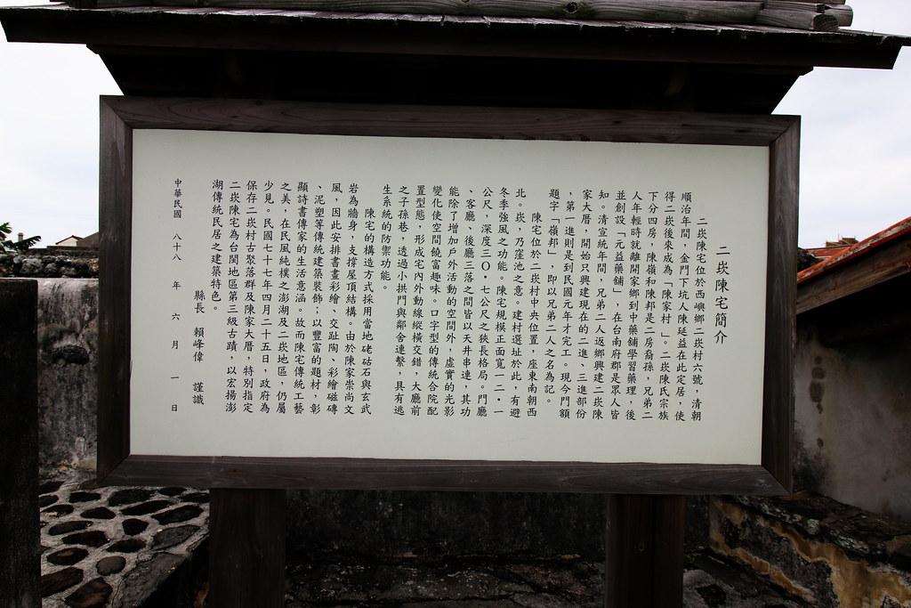 澎湖二崁 (4)