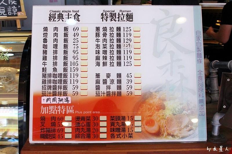 34406490412 8eb7bcff2a b - 熱血採訪 | 台中北區【良森食堂】醬香鮮嫩的燒肉蓋飯只要69元!拉麵加大份量整個double