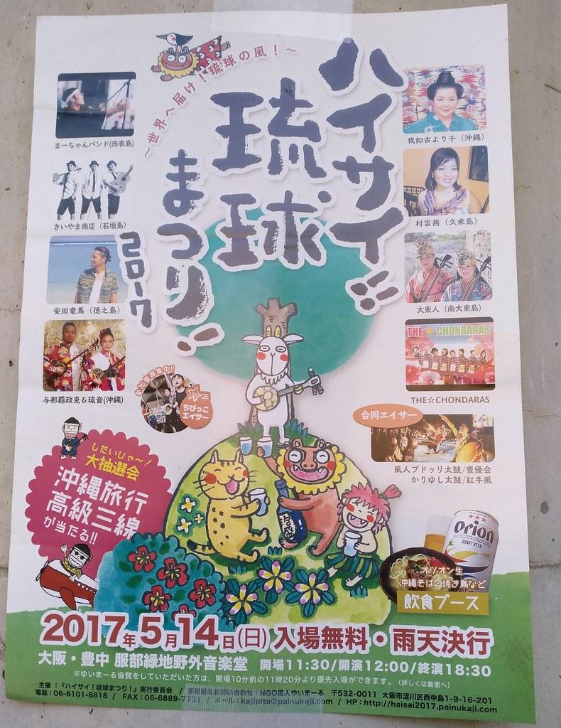 ハイサイ!!琉球まつり2017ポスター
