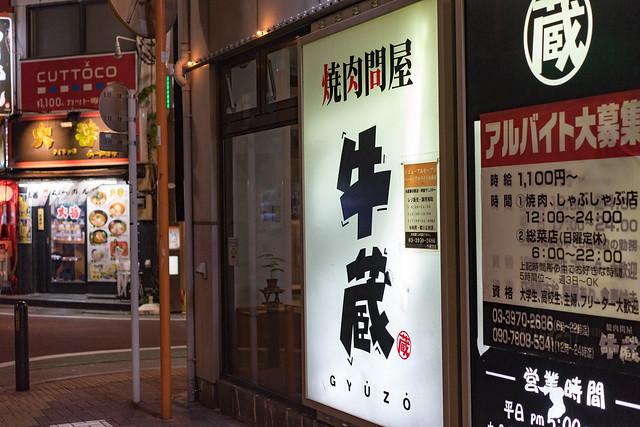 焼肉問屋 牛蔵-2.jpg