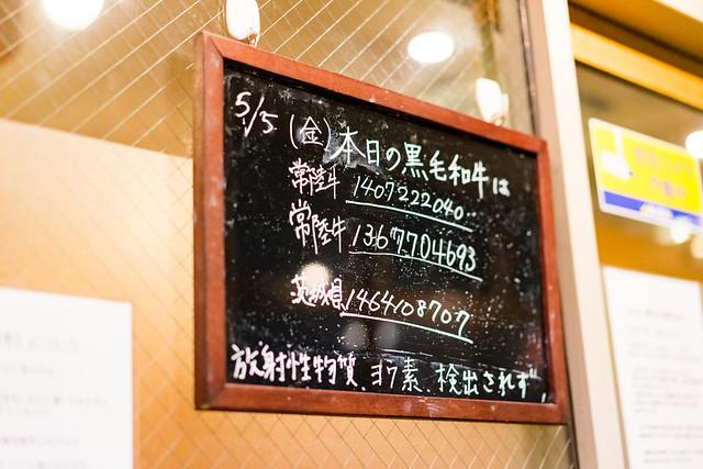 焼肉問屋 牛蔵-7.jpg