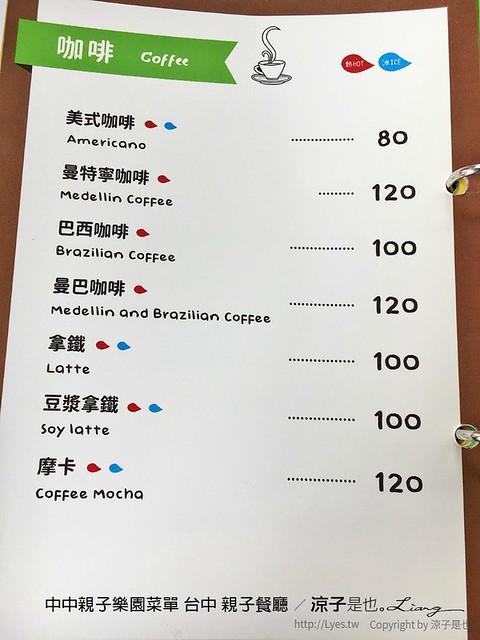 中中親子樂園菜單 台中 親子餐廳 8